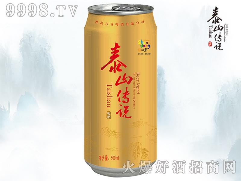 泰山传说金冠啤酒500ml易拉罐