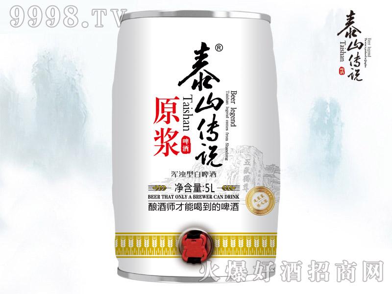 泰山传说原浆浑浊型白啤酒5L桶