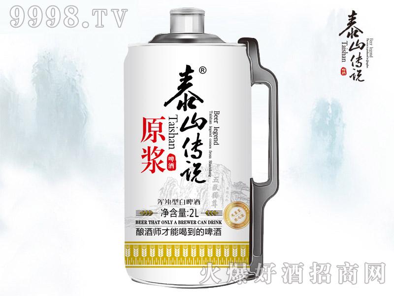 泰山传说原浆浑浊型白啤酒2L桶