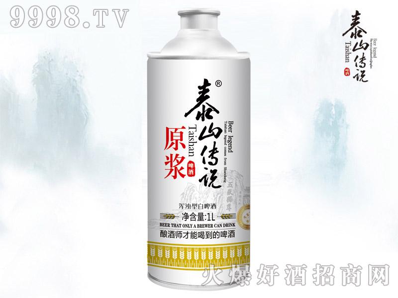 泰山传说原浆浑浊型白啤酒1L桶装