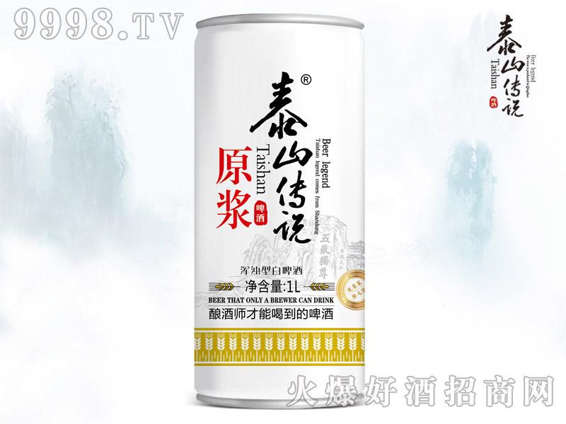 泰山传说原浆浑浊型白啤酒1L桶