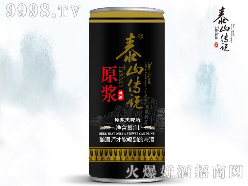 泰山传说原浆黑啤酒1L桶