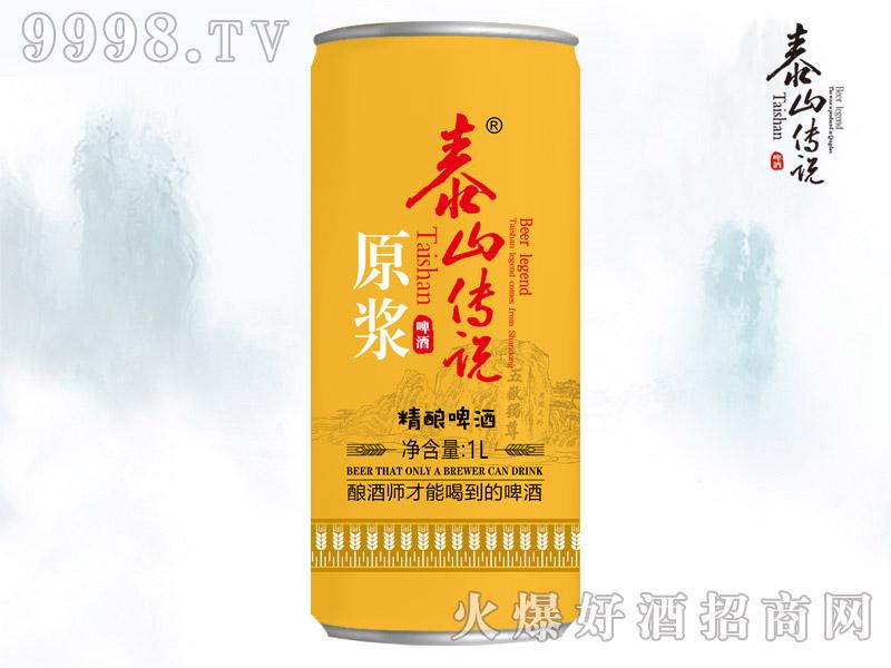 泰山传说原浆精酿啤酒1L桶