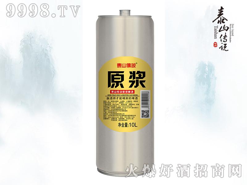 泰山传说原浆啤酒-10L桶装
