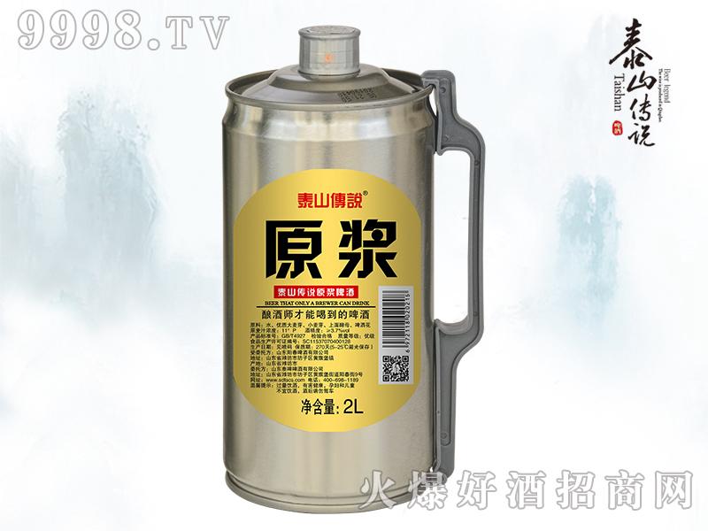泰山传说原浆啤酒-2L桶装