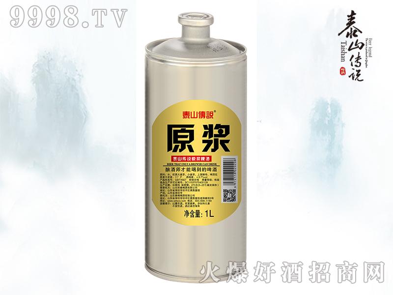 泰山传说原浆啤酒-1L桶装