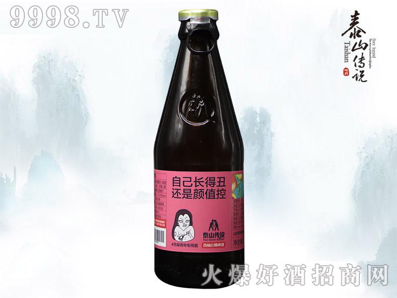泰山传说西柚拉格啤酒玫红【8.5°275ml】